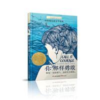 你那样勇敢/长青藤国际大奖小说(第8辑)