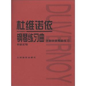 杜维诺依钢琴练习曲-手指快速预备练习-作品276