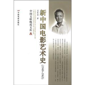1949-1965-新中国电影艺术史