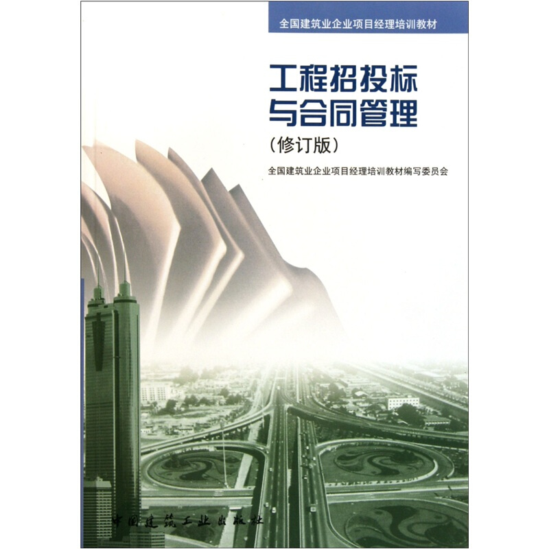 工程招投标与合同管理(修订版)(全国建筑企业项目经理培训教材)
