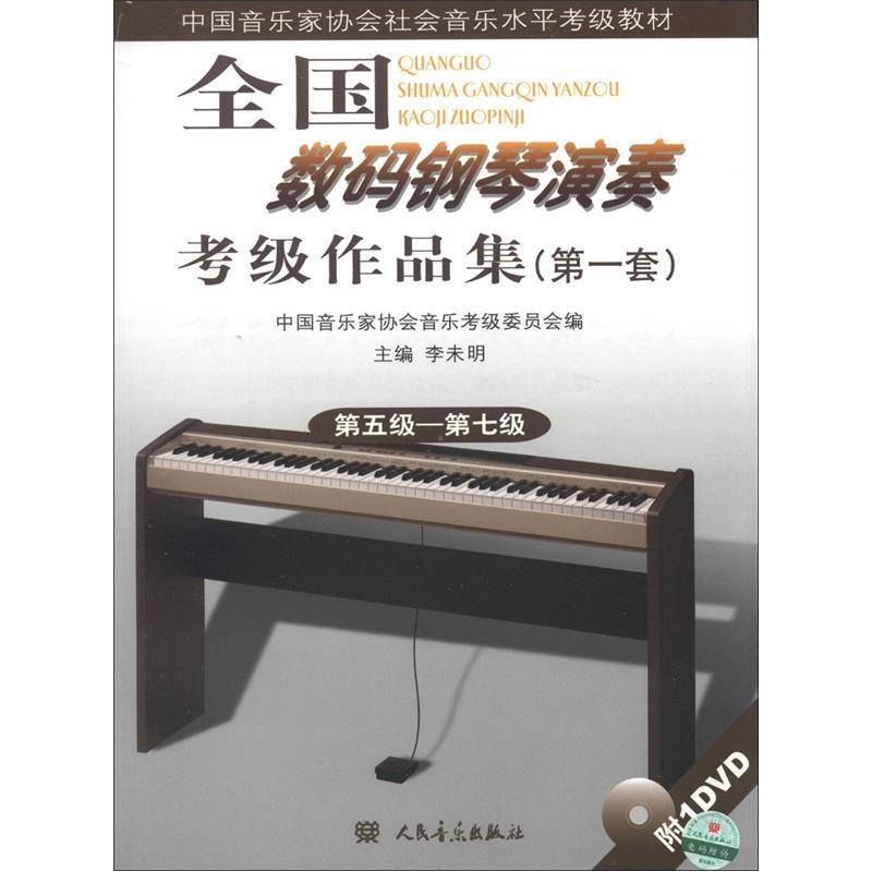 全国数码钢琴演奏考级作品集:第一套:第五级~第七级