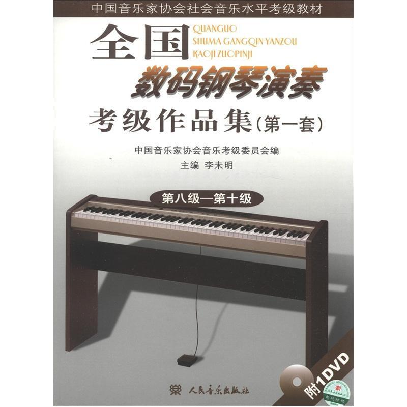 全国数码钢琴演奏考级作品集:第一套