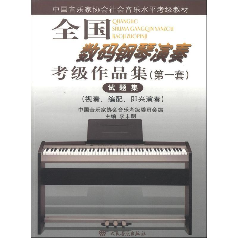 第一套 试题集(视奏.编配.即兴演奏)-全国数码钢琴演奏考级作品集试题集