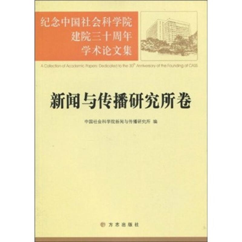 纪念中国社会科学院建院三十周年学术论文集.新闻与传播研究所卷