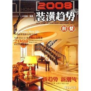 2008装潢趋势:别墅