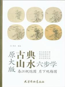 原大版-春江帆饱图 月下观梅图(大8K)