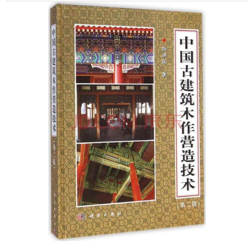 中国古建筑木作营造技术-(第二版)
