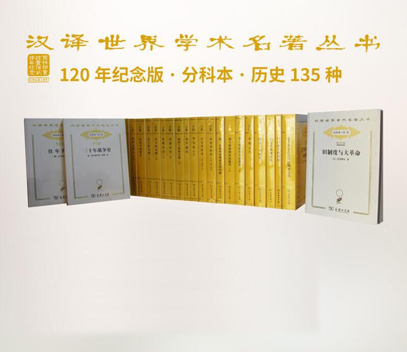分科本.历史-汉译世界学术名著丛书-全5箱-120年纪念版