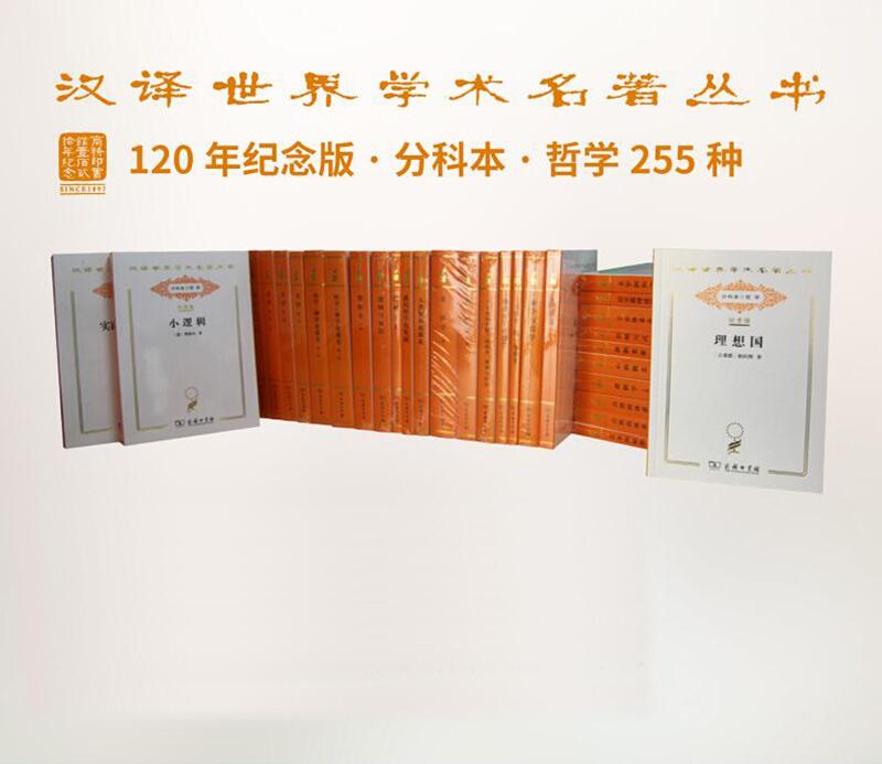 分科本.哲学-汉译世界学术名著丛书-全6箱-120年纪念版