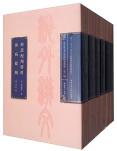 海外漢文古醫籍精選叢書·第二輯