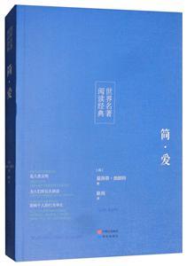 世界名著 阅读经典:简・爱