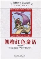 朗格红色童话