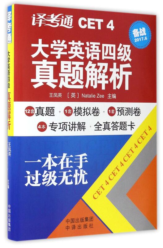 译考通大学英语四级真题解析