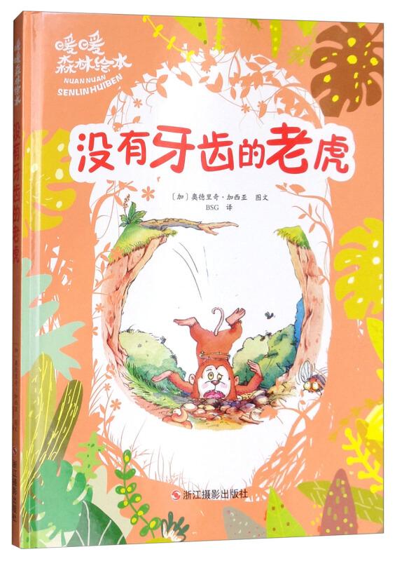 暖暖森林绘本:没有牙齿的老虎(精装彩绘本)图片