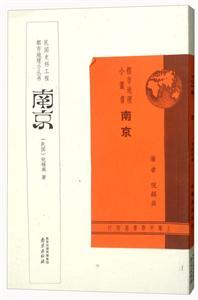 都市地理小丛书 南京