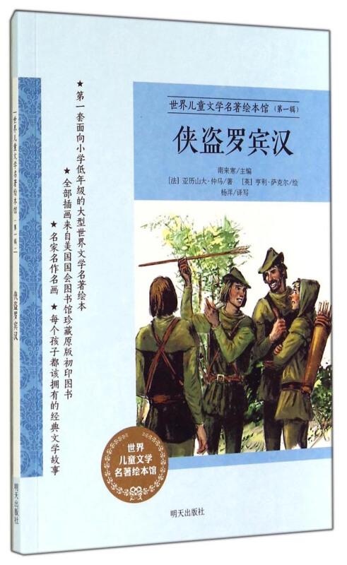 世界儿童文学名著绘本馆(第一辑)·侠盗罗宾汉