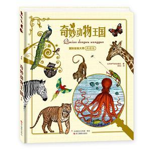 奇妙動物王國(國際版畫大師典藏版)(精)