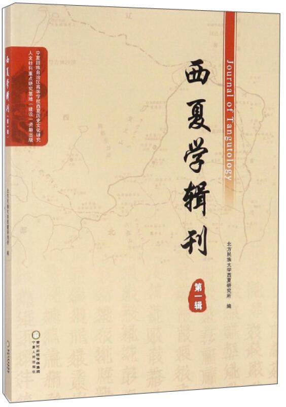 西夏学辑刊(第一辑)