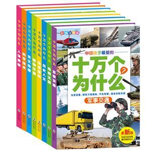 中国孩子钟爱的十万个为什么(套装全八册)