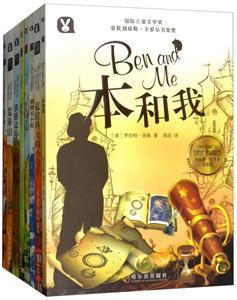 国际儿童文学奖系列(全8册)