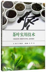 茶叶实用技术