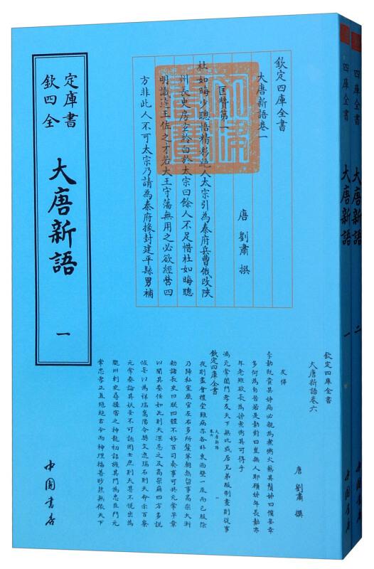 钦定四库全书--大唐新語(1-2)