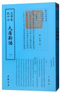 钦定四库全书--大唐新�Z(1-2)