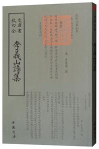 钦定四库全书--李�x山�集