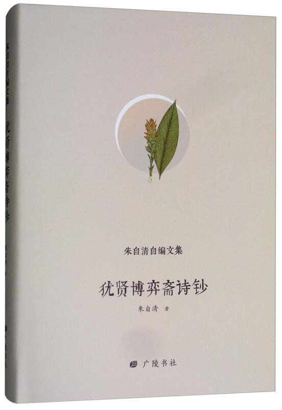 朱自清自编文集:狄贤博弈斋诗钞