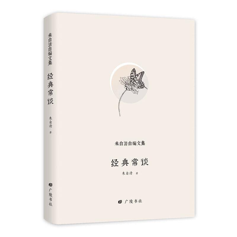 朱自清自编文集:经典常谈