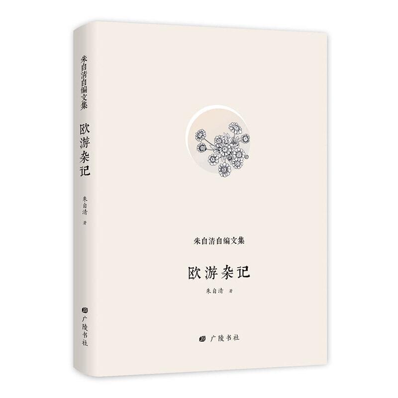 朱自清自编文集:欧游杂记