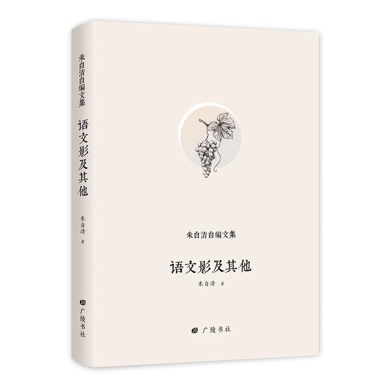 朱自清自编文集:语文影及其他