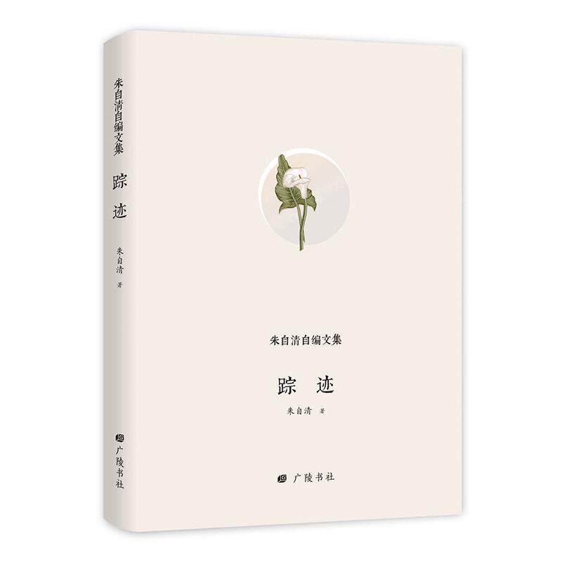 朱自清自编文集:踪迹