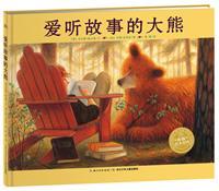 儿童故事:爱听故事的大熊(精装绘本)