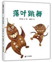 蒲蒲兰绘本馆:落叶跳舞 (精装绘本)
