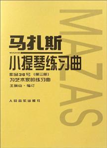 马扎斯小提琴练习曲:作品36号:第三册:为艺术家的练习曲