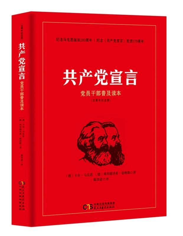 共产党宣言:党员干部普及读本(百周年纪念版)