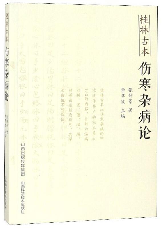桂林古本伤寒杂病论