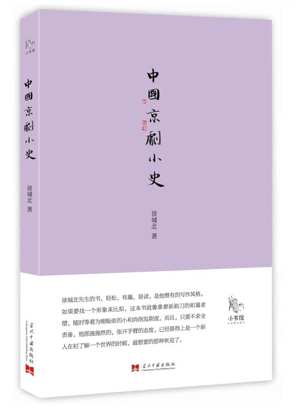 中国京剧小史