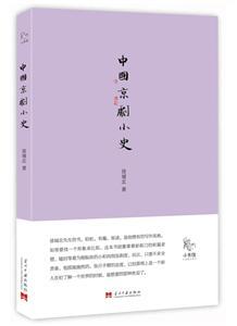 中國京劇小史