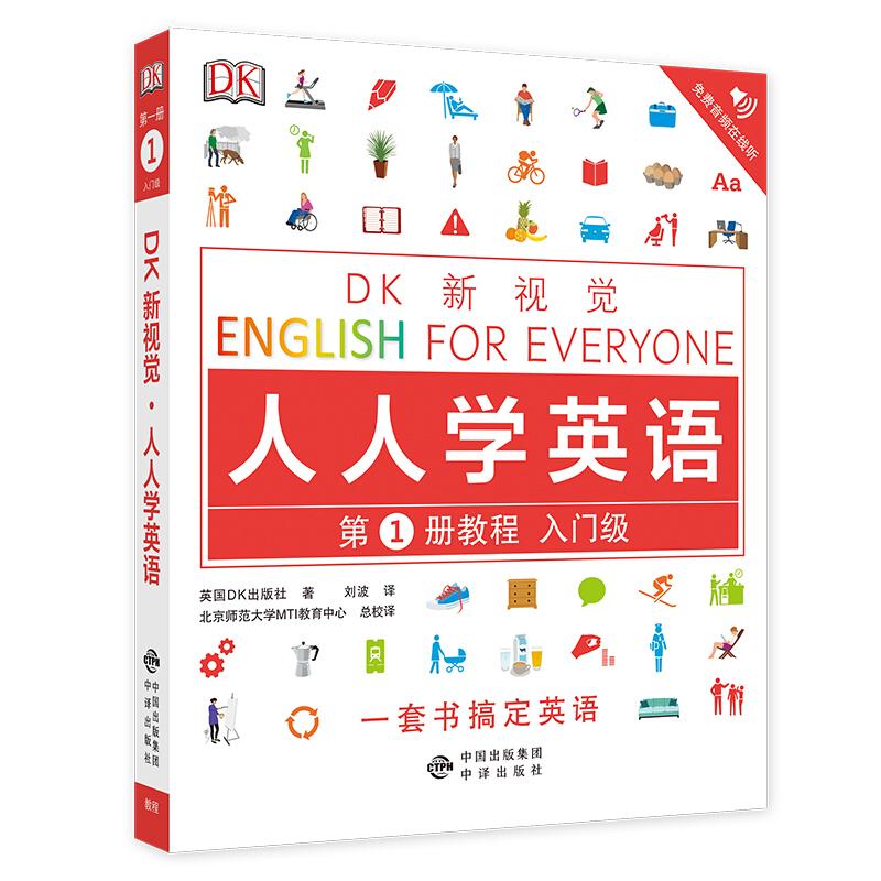 入门级-DK新视觉-人人学英语-第1册教程