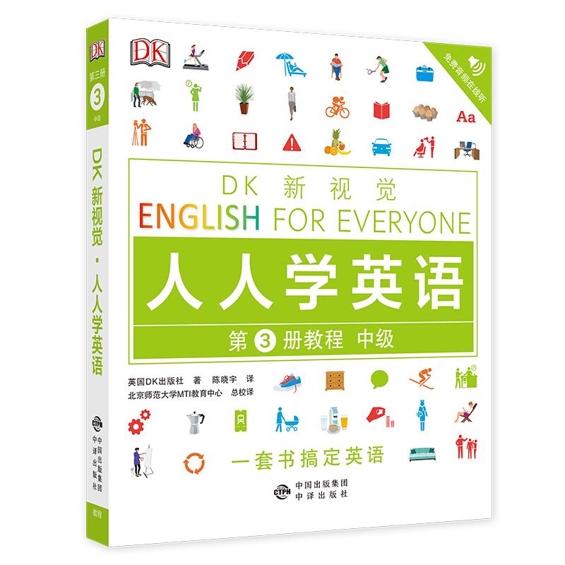 中级-DK新视觉-人人学英语-第3册教程