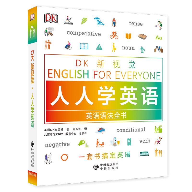 英语语法全书-DK新视觉-人人学英语