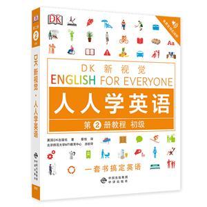 初级-DK新视觉-人人学英语-第2册教程