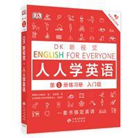 入门级-DK新视觉-人人学英语-第1册练习册