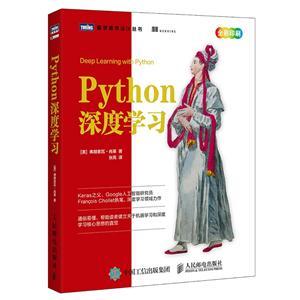 Python深度学习-全彩印刷