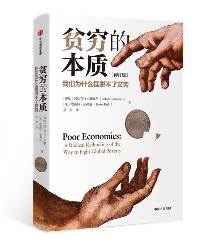 贫穷的本质(修订版)/我们为什么摆脱不了贫穷
