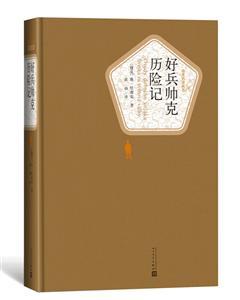 名著名译丛书:好兵帅克历险记(精装版)
