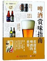 啤酒�p味指南