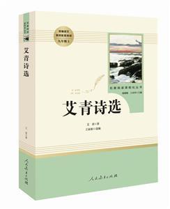 艾青詩選/9年級(上)/名著閱讀課程化叢書
